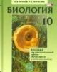 Биология 10 кл. Пособие для самостоятельной работы обучающихся. Углубленный уровень